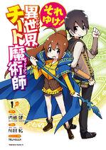Soreyuke ICM 1 cover