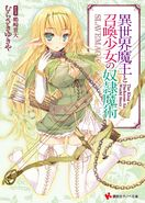 Isekai maou to shoukan shoujo no dorei majutsu volume 1