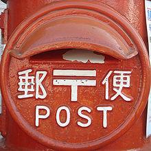 File:220px-Japanese post box.jpg