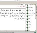 Maktabah Al-Miftah 3.4 di Lubuntu 17.04