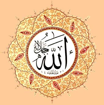 Allah Islam Wiki Fandom