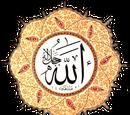 Аллаһ