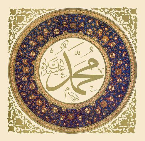 File:618px-Aziz efendi-muhammad alayhi s-salam.jpg