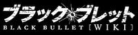 Black Bullet Wiki