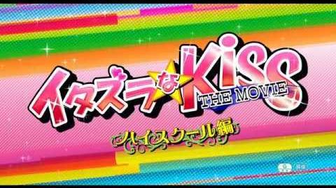 『イタズラなKiss THE MOVIE〜ハイスクール編〜』 本予告