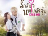 Kiss Me/Image Gallery