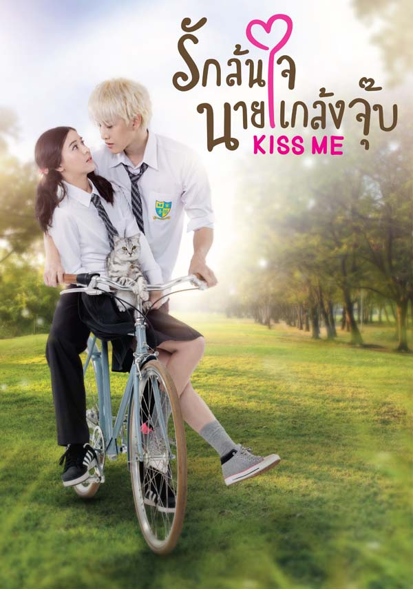 Download drama kiss me thailand