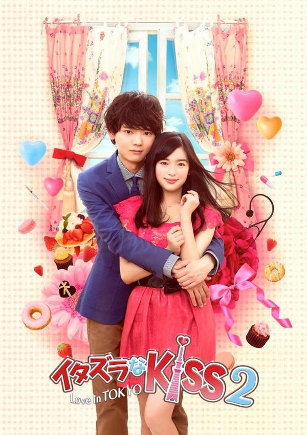 Itazura na Kiss 2: Love in Tokyo | Itazura Na Kiss Wiki | FANDOM