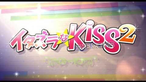 『イタズラなKiss THE MOVIE2〜キャンパス編〜』 特報