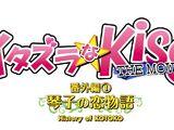 History of Kotoko: Love Story of Kotoko