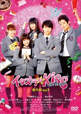 Itazura na Kiss The Movie: Bangai-Hen