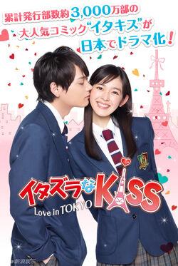 Itazura na Kiss-Love in Tokyo-Poster