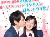 Itazura na Kiss: Love in Tokyo