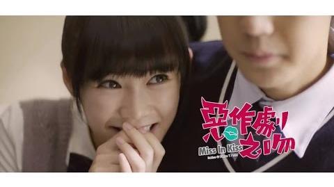 恶作剧之吻2016 预告合集3 - Miss in Kiss 2016 Teaser 3
