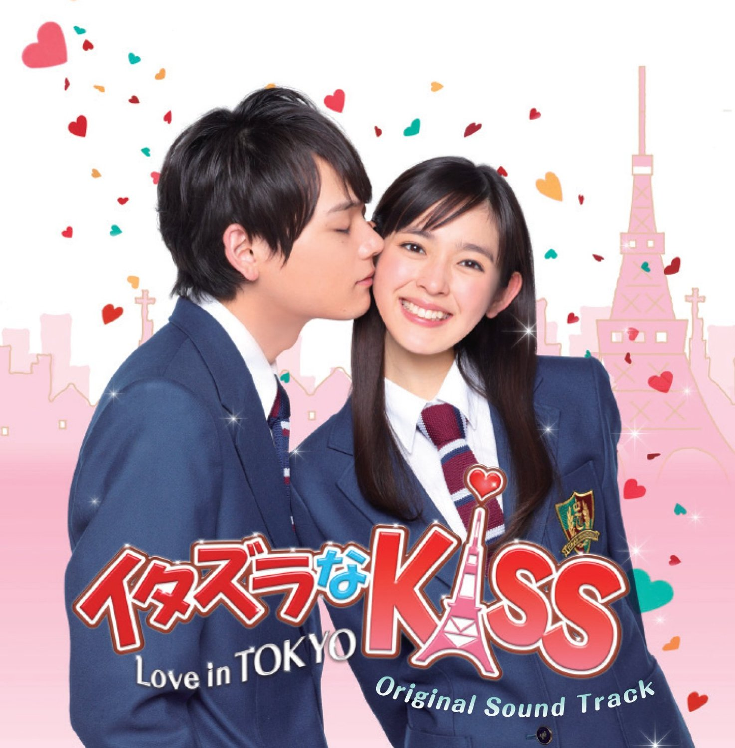 Kiss of love song