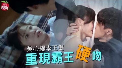 李玉璽強吻吳心緹 得了便宜還嫌人胖 台灣蘋果日報
