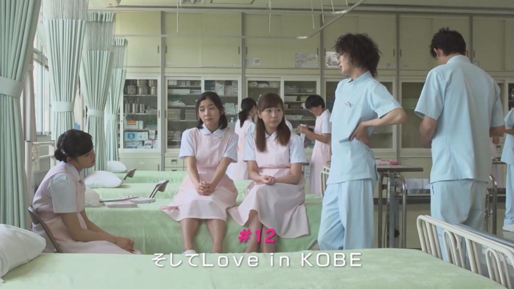 And Love in KOBE | Itazura Na Kiss Wiki | FANDOM powered by