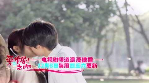 恶作剧之吻2016 预告合集 - Miss in Kiss 2016 Teaser 1