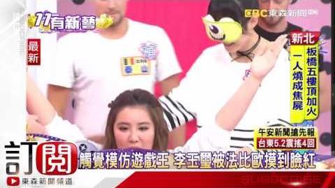 觸覺模仿遊戲王 李玉璽被法比歐摸到臉紅