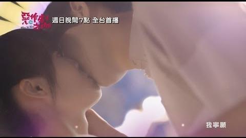 《惡作劇之吻》片尾曲搶先看!!|李玉璽 吳心緹 週日晚間7點 東森超視33頻道