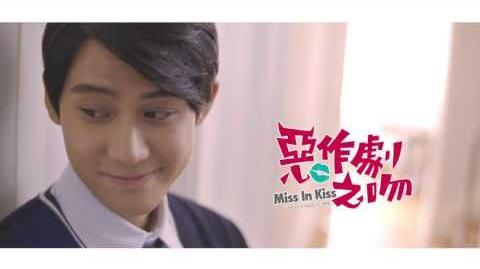 Miss In Kiss | Itazura Na Kiss Wiki | FANDOM powered by Wikia