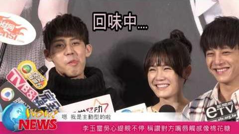 李玉璽吳心緹兩人親不停 稱讚對方嘴唇軟像棉花糖(20161201)