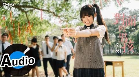 文聞 Wen Wen - 對面的男孩 The Boy (官方歌詞版) - 電視劇《惡作劇之吻》插曲