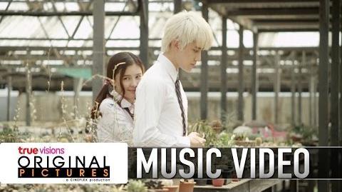 รักล้นใจ - OST. Kiss Me รักล้นใจนายแกล้งจุ๊บ (Offcial MV)