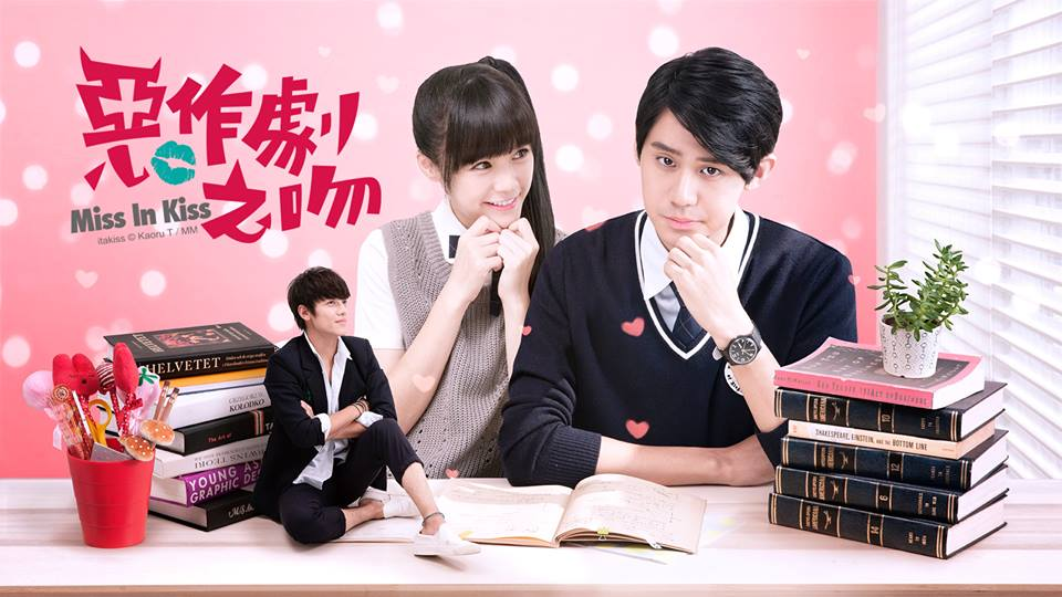 film fall in love first kiss