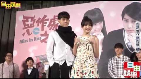 20161021 李玉璽、吳心緹出席《惡作劇之吻》首映