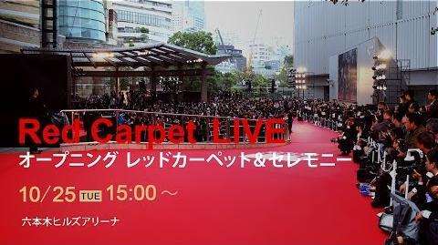 オープニングレッドカーペット & セレモニー Opening red carpet & Ceremony