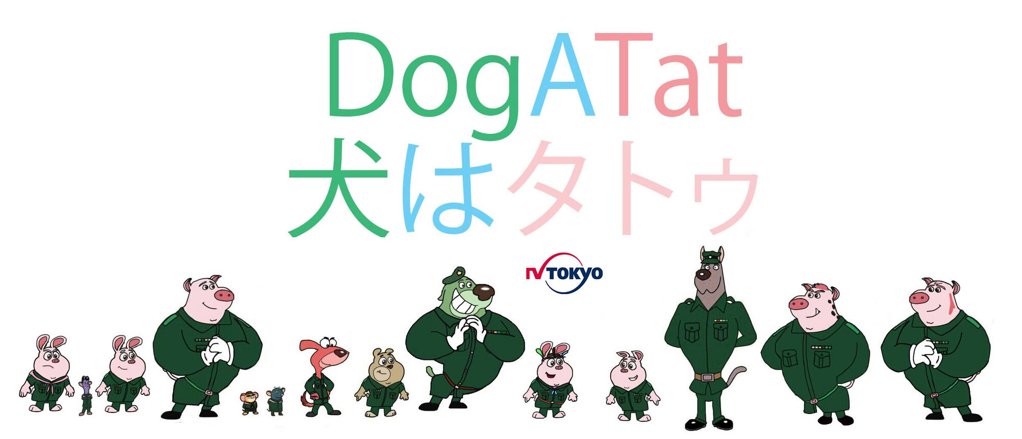 Image - Dog A Tat Inu wa tato~ū donnie danner donnie joy donnie ...