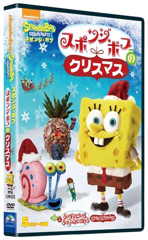 File:It's a SpongeBob SquarePants Christmas Japanese DVD.jpeg