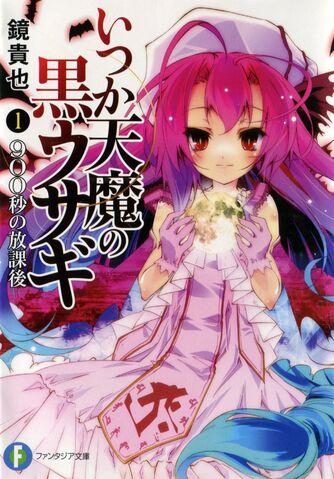 File:Novel1cover.jpg
