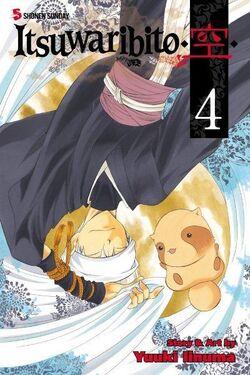 Itsuwaribito Volume 4
