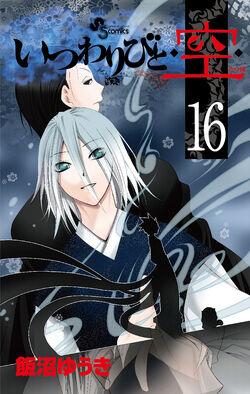 Itsuwaribito Volume 16