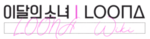 Loona-wordmark