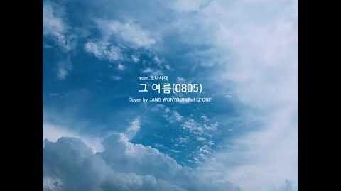 IZ*ONE Jang Wonyoung (아이즈원 장원영) - 그 여름 (0805) (Sailing (0805)) Cover