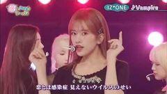 IZ*ONE (アイズワン) - Vampire Live 中字