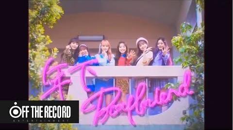 IZ*ONE - 年下Boyfriend 【MV】