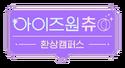 IZ*CHU S3 Logo