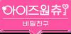IZ*CHU S2 Logo