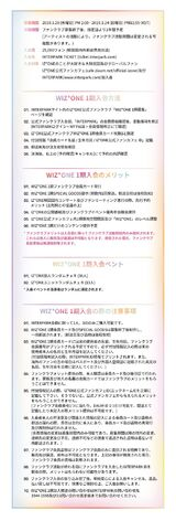 WIZONE 1st recruitment Japanese