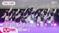 IZ*ONE CHU FULL CAM 비올레타 (Violeta)(환상 콘서트ver.) - IZ*ONE(아이즈원) 200610 EP