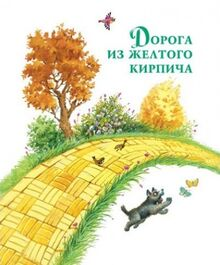 Дорога ВЖК. Рис. В. Коркина