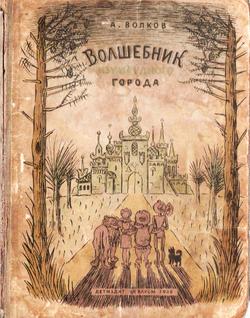 Volshebnik Izumrudnogo goroda cover 1939