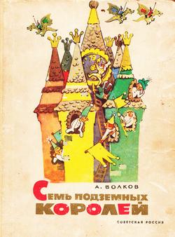 Sem podzemnyh koroley cover 1967