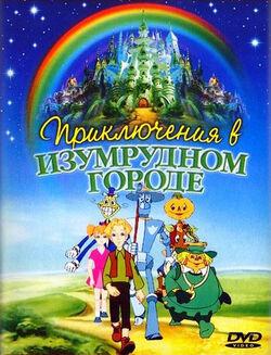 Priklucheniya v Izumrudnom gorode DVD