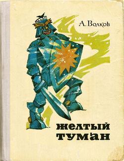 Zheltiy tuman cover 1974