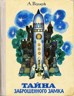 Taina zabroshennogo zamka cover 1982